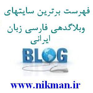 سایتهای بلاگدهی