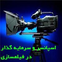 تبلیغ در تلویزیون