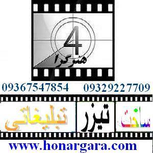 ساخت فیلم تبلیغاتی