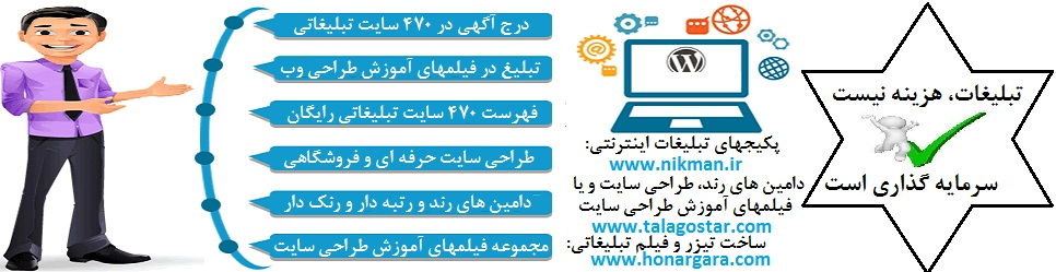 تبلیغات در اینترنت