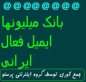 بانک ایمیل ایرانی